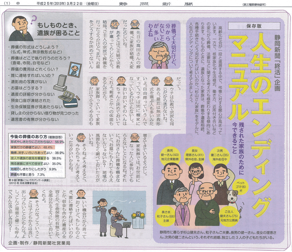 130322newspaper-1.png