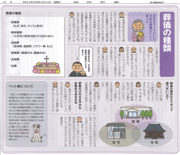 130322newspaper-3.png