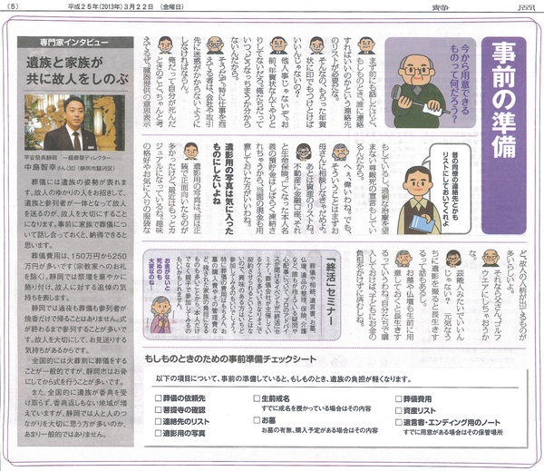 130322newspaper-5.png