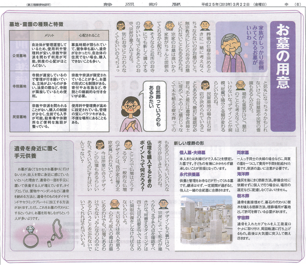 130322newspaper-6.png