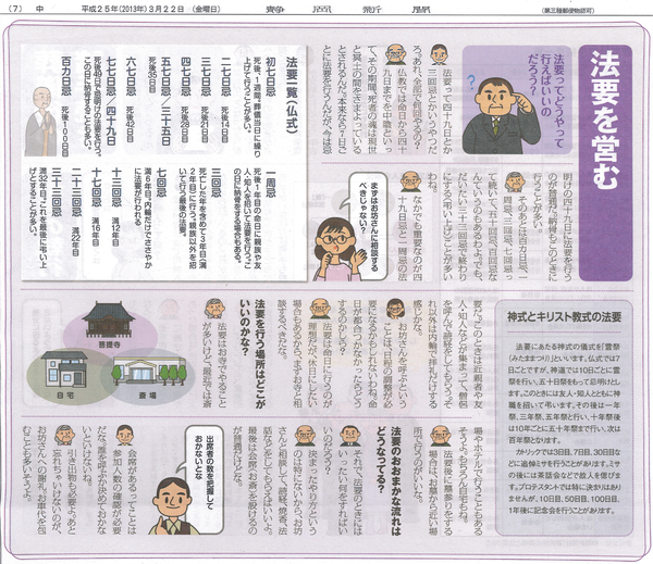 130322newspaper-7.png