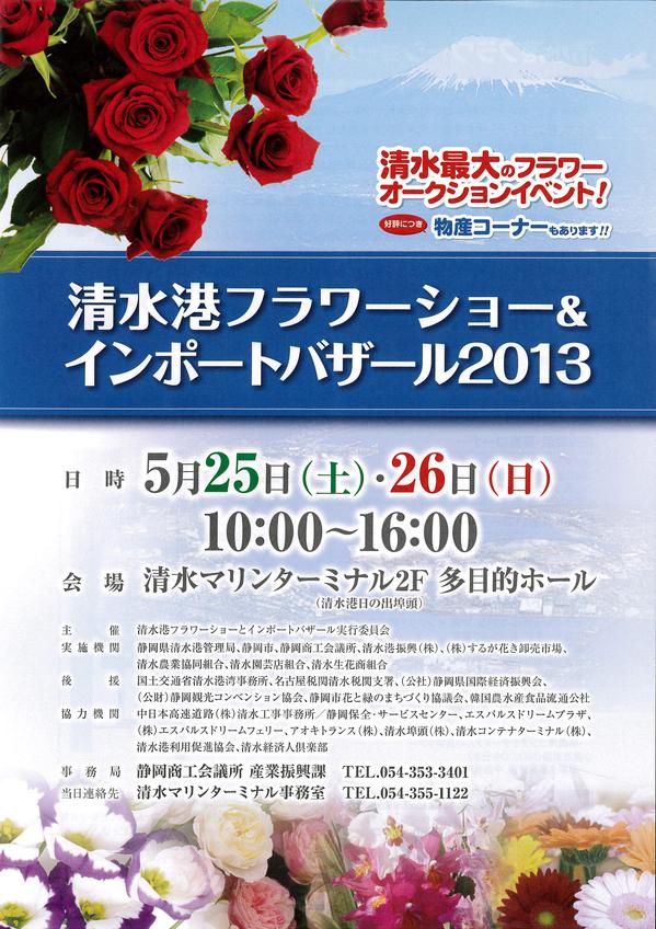 flowershow2013-1.jpg