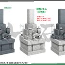 参考デザインー和型墓石