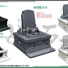 参考デザインー和洋型墓石