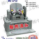 限定特価墓石(H30/9更新)